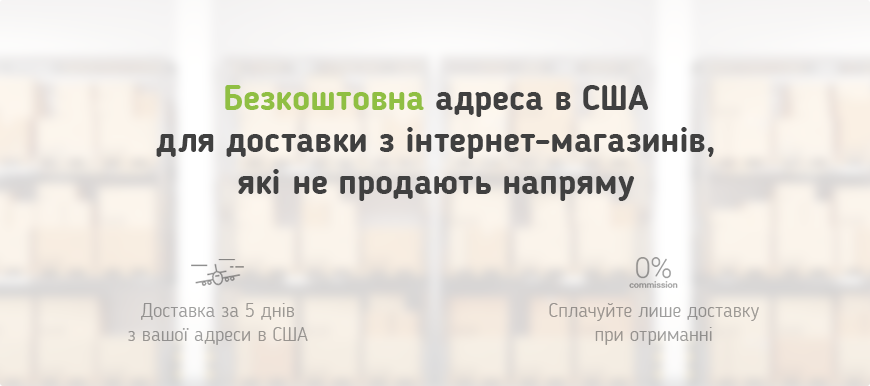 edb0015b32a BayShop.com - доставка товарів з США в Україну