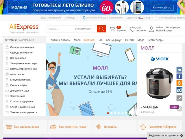 Order AliExpress in Russia